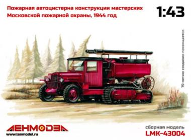 ПМЗ-ММПО, Пожарная автоцистерна 1944 г 1:43