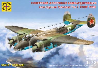 Ту-2 1942г. 1:72