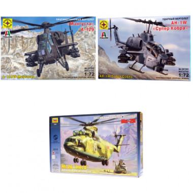 Набор вертолеты со скидкой №8