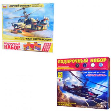 Набор вертолеты со скидкой №10