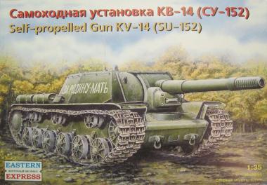КВ-14 (СУ-152) Самоходная установка 1:35