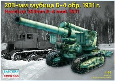 Гаубица Б-4 203 мм образца 1931 1:35