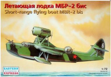 МБР-2бис Летающая лодка 1:72