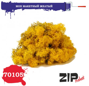 70105 Мох макетный, желтый, 50 грамм