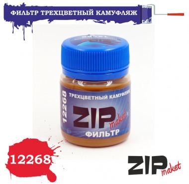 12268 Фильтр Трехцветный камуфляж