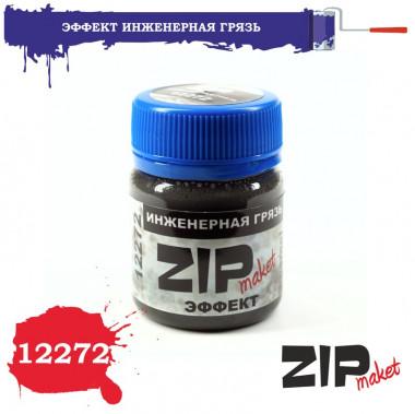 12272 Эффект Иженерная грязь