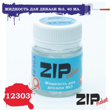 12303 Жидкость для декали №3, 40 мл.