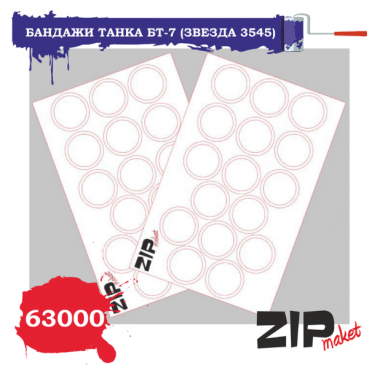 63000 Бандажи танка БТ-7 (Звезда 3545) масштаб 1/35