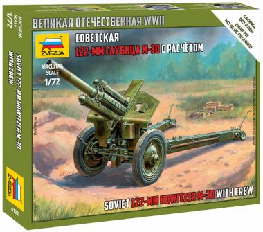 Советская 122 мм гаубица М-30 1:72