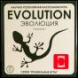 Эволюция обложка