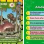 карточка Альбертозавра